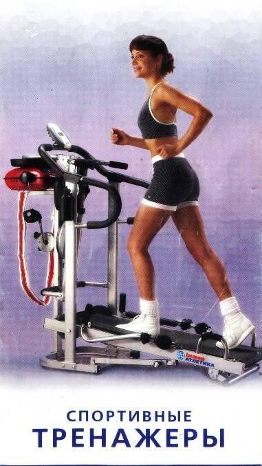В наших магазинах мы предлагаем большой выбор спортивных тренажеров и  инвентаря. Кардиотренажеры  беговые дорожки, велотренажеры, мини-стадионы,  степпера. ef42c903609